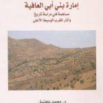 اصدار-جديد،-دارسات-وأبحاث-أثرية-مغربية،-العدد-11-1