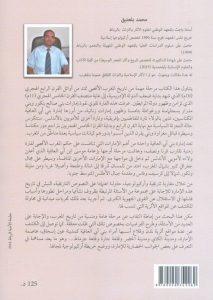 اصدار-جديد،-دارسات-وأبحاث-أثرية-مغربية،-العدد-11-2