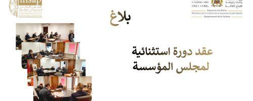 بلاغ عقد دورة استثنائية لمجلس المؤسسة
